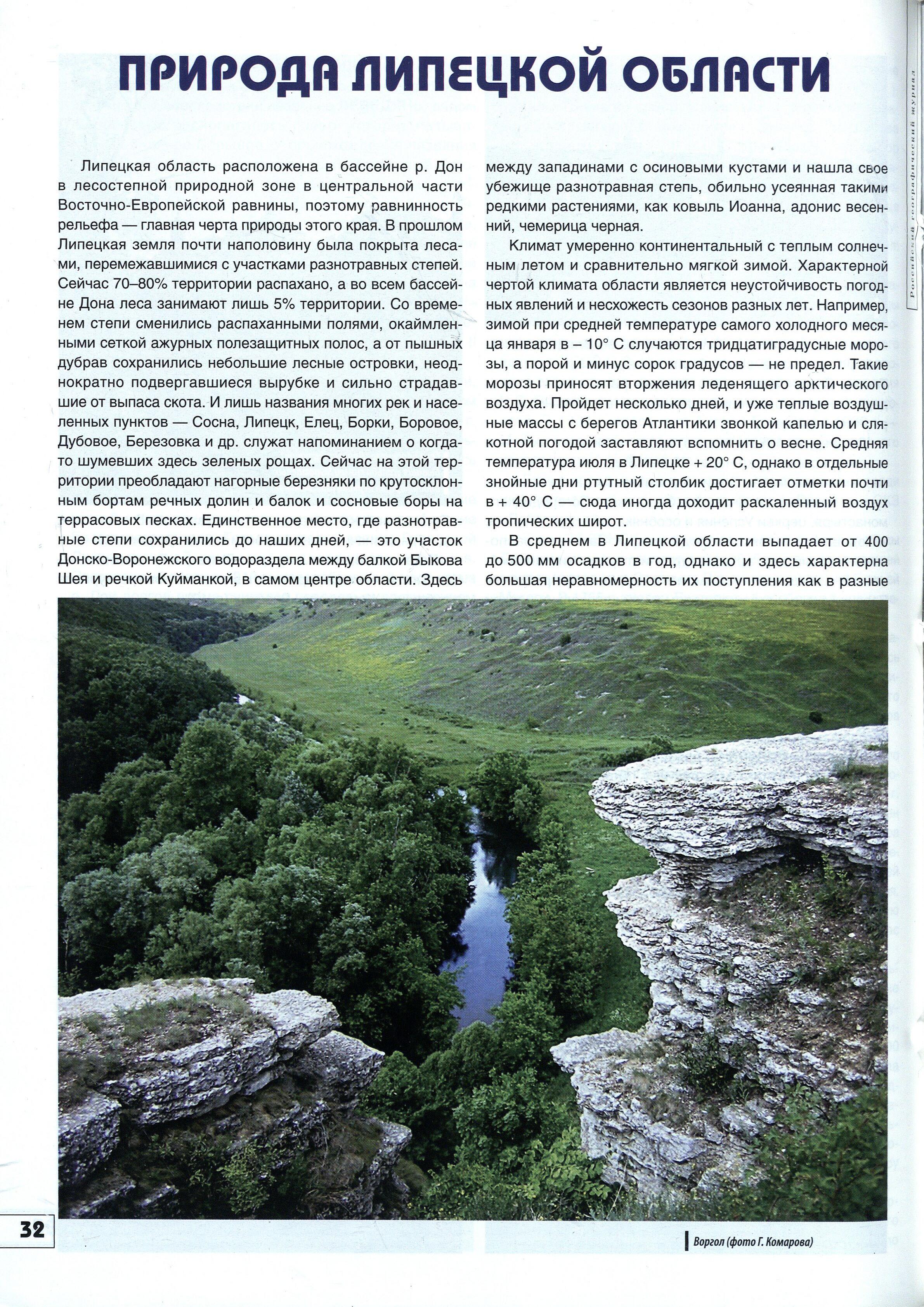 Доклад города липецкой области 4456